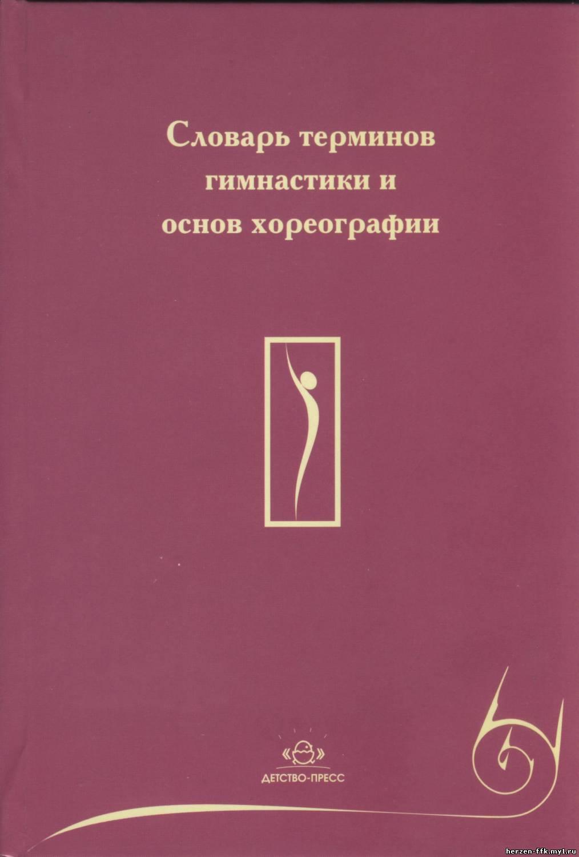 Эротический словарь терминов 2 фотография